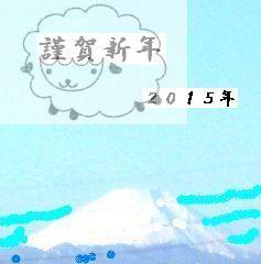 ひつじ年賀.jpg